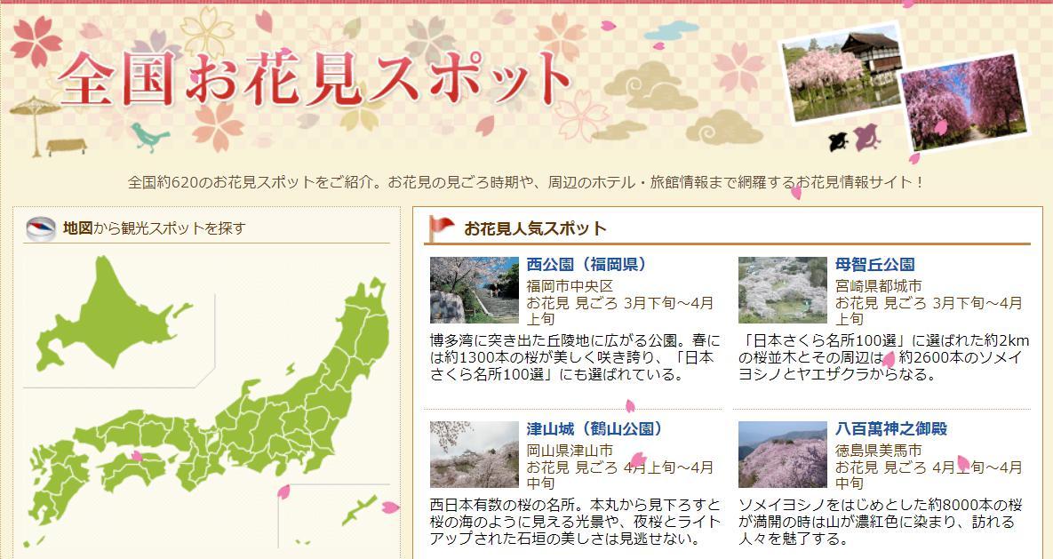 桜お花見スポット旅ノート画像