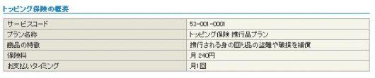 JCB携行品保険