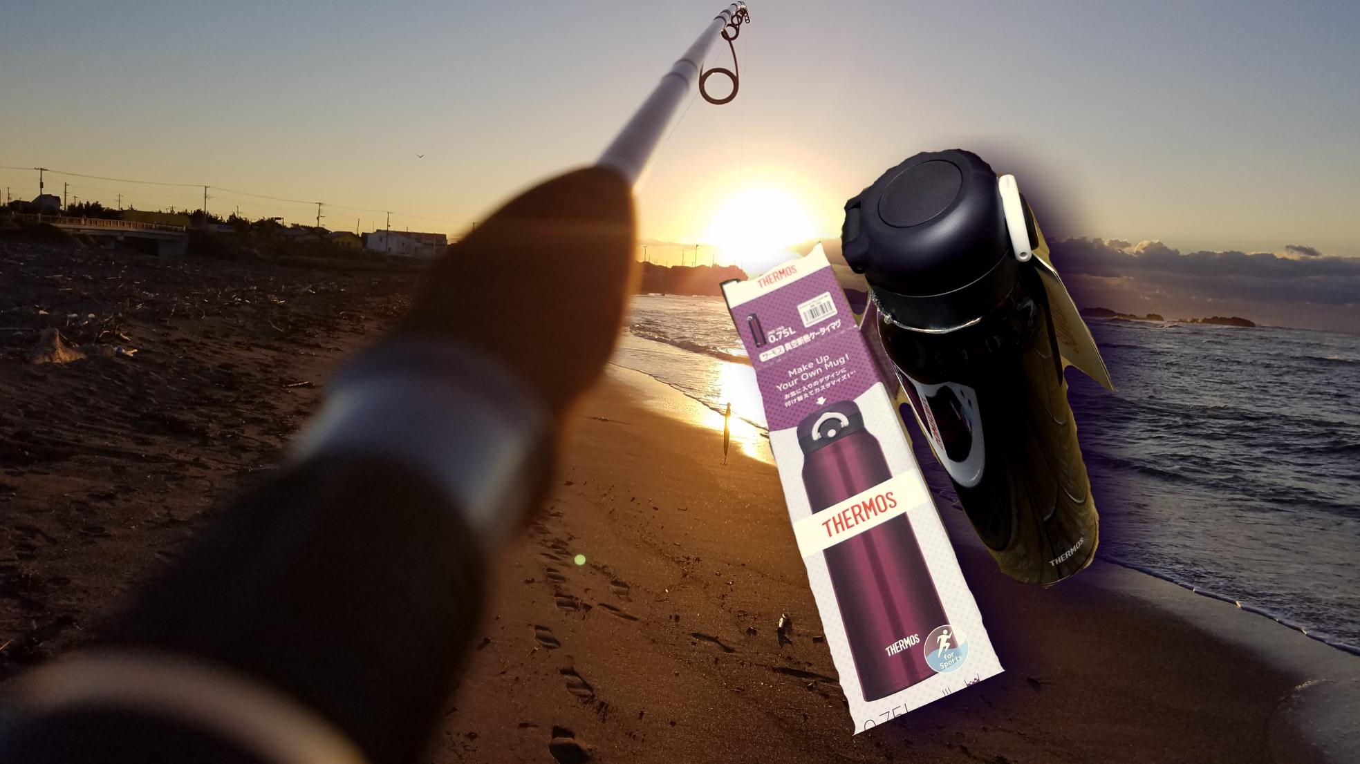 釣り 保温保冷 水筒